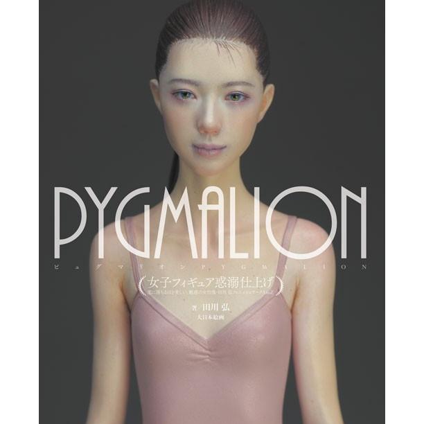【新製品】ピュグマリオン PYGMALION 女子フィギュア惑溺仕上げ