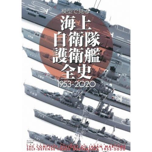 【新製品】模型で見る海上自衛隊護衛艦全史1953-2020