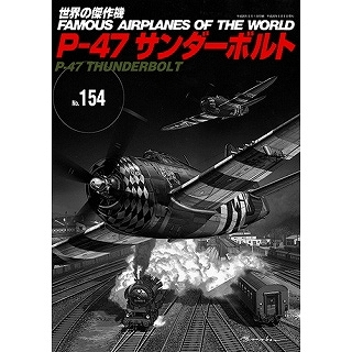 【新製品】[9784893192158] 世界の傑作機 154)P-47 サンダーボルト