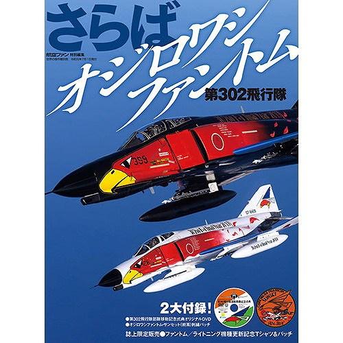 【新製品】さらばオジロワシファントム 第302飛行隊