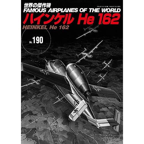 【新製品】世界の傑作機 No.190 ハインケル He162