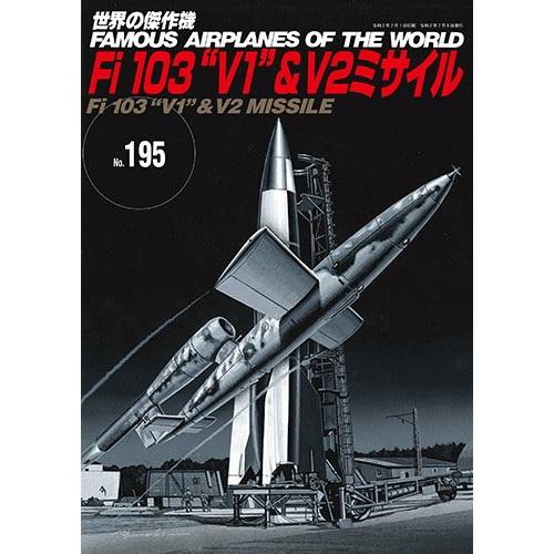 """【新製品】世界の傑作機 195 Fi103""""V1""""& V2ミサイル"""